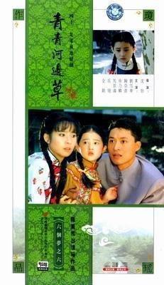 【青青河邊草】劉雪華 岳翎 5碟DVD