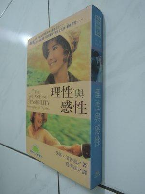 典藏乾坤&書---電影--理性與感性C