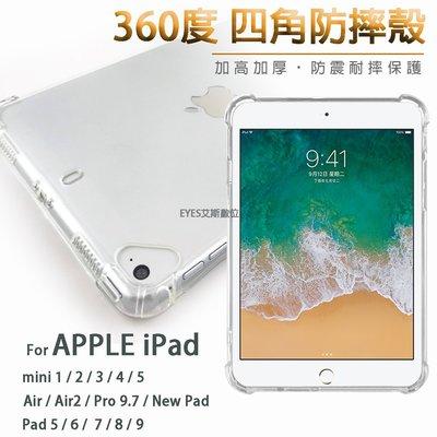 【四角防摔殼】加厚 APPLE 蘋果 iPad mini 2 3 4 手機殼套皮套保護殼套空壓殼套