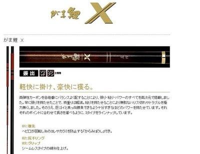 五豐釣具- GAMAKATSU 新款鯉竿 がま鯉X 4.5M 特價12000元