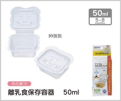 [小寶的媽]日本 利其爾 Richell - 981061 卡通型離乳食分裝盒 -50ML*10入裝 (微波食品保鮮盒)