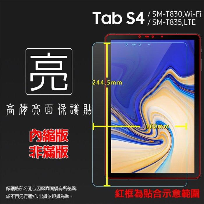 亮面螢幕保護貼 SAMSUNG Tab S4 SM-T830 SM-T835 10.5吋 平板保護貼 軟性 亮貼 保護膜
