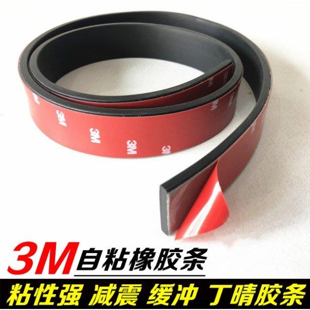 爆款熱賣#3M自粘橡膠條玻璃減震墊緩衝條防滑橡膠墊片門縫密封扁條3/5/10mm(滿199發貨)