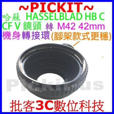 精準無限遠對焦哈蘇 HASSELBLAD HB C CF V鏡頭轉M42 42MM相機身轉接環 HB-M42 C-M42