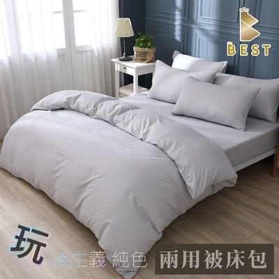 【現貨】經典素色兩用被床包組 柔絲棉 單人 雙人 加大 特大 均一價 簡約灰 台灣製造 床包加高35CM BEST寢飾