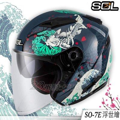 免運送電鍍藍 SOL 安全帽 SO-7...