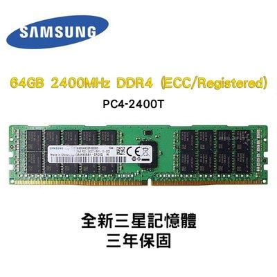 全新品 三星 64GB 2400MHz DDR4 (ECC/Registered) 2400T RDIMM 記憶體