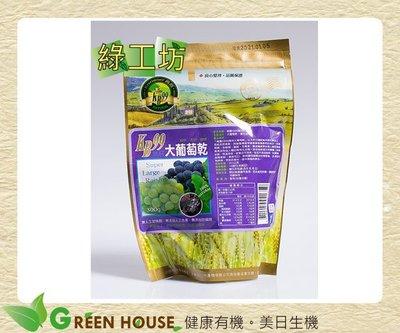[綠工坊]     無籽大葡萄乾    來自智利的超大顆無籽葡萄乾 無防腐劑   肯寶KB99