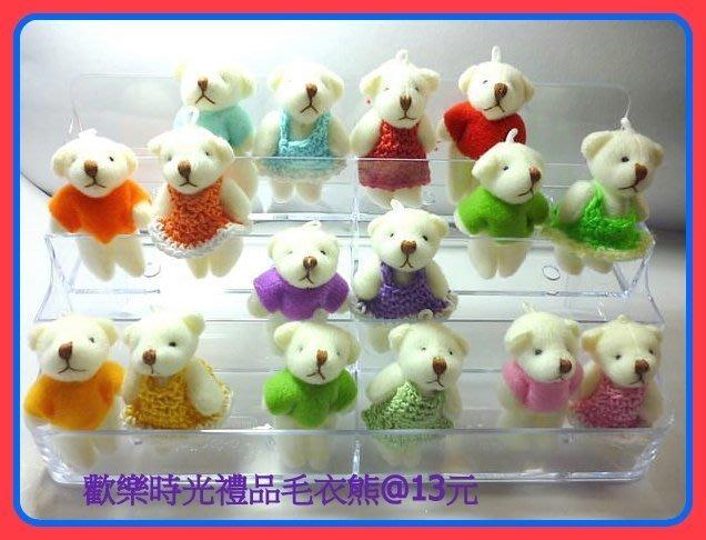 多色毛衣情侶熊吊飾~100隻免運/結婚禮小物/二次進場/送客禮品/便宜贈品/聖誕節/派對禮物