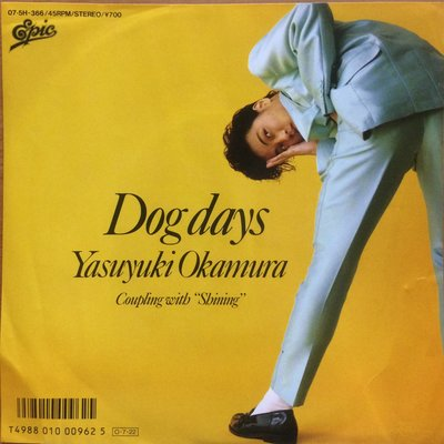 "LP 黑膠唱片 岡村靖幸 Dog Days / Shining (見本盤) 7"" Single (Japan)"