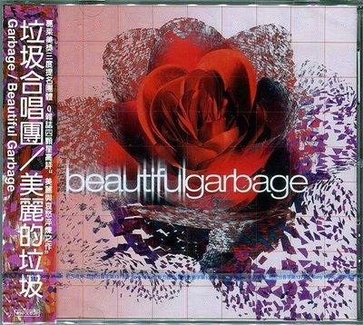 【嘟嘟音樂坊】垃圾合唱團 Garbage - 美麗的垃圾 Beautiful garbage  (全新未拆封)