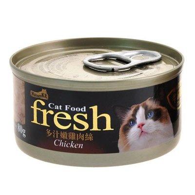 【寵物王國】NatureKE紐崔克貓罐(湯罐)多汁嫩雞肉絲80g ,全面體驗價~買三送一(同系列隨機贈)