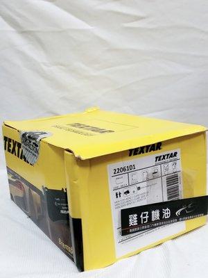 【雞仔機油】textar 2206101 前輪 煞車皮 BENZ W205 W213 C300 E350