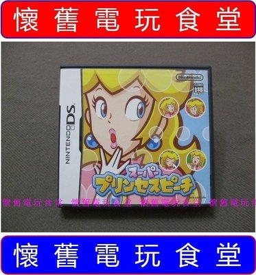 ※ 現貨『懷舊電玩食堂』《正日本原版、盒裝、3DS可玩》【NDS】超級碧琪公主(另售星之卡比神奇寶貝卡比之星牧場物語)