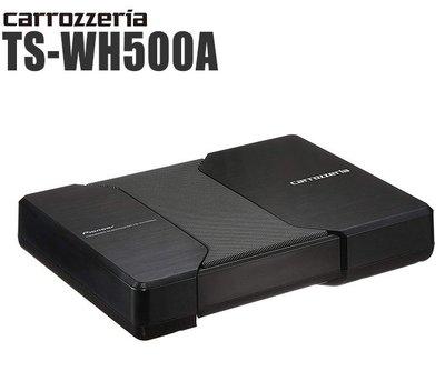 日本原裝 Pioneer 先鋒 TS-WH500A 超薄型 主動式 重低音 汽車音響 喇叭 150W 電音搖滾【全日空】