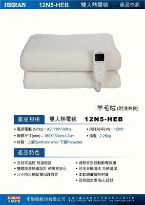 【全揚】【禾聯HERAN】羊毛絨雙人電熱毯【HEB-12N5】【中壢店=實體店面】預購