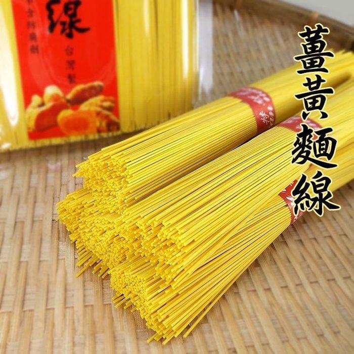 ~薑黃麵線(480公克裝)~ 買五送一,自然農法種植無毒薑黃,遵循手工古法製造,製造過程不加防腐劑。【豐產香菇行】