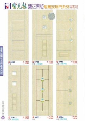 雷克拉厚板塑鋼門系列--沙比利/ABS新潮/和風/華麗/雷克拉/新思潮/新世紀/房間門/浴廁門/