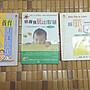 二手自售  育兒童書 兒童經絡 父母是孩子最好的醫生 越玩越聰明 陪寶寶玩出智慧 養育健康寶寶 共5本