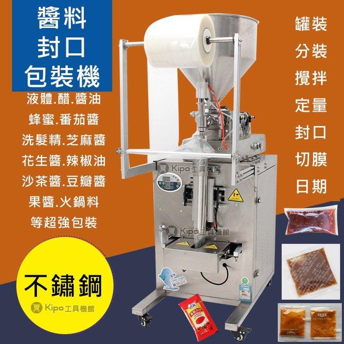 醬料包裝機 封口機 灌裝機 沙茶醬 辣椒醬 膏 液體自動分裝機-VHB011101A