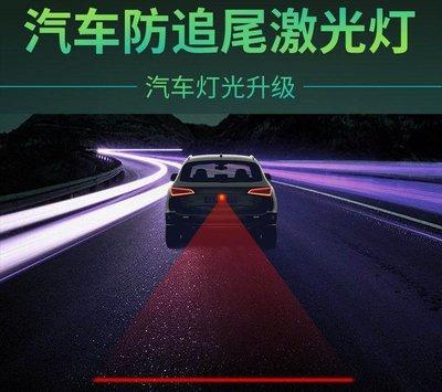 防追撞 防追尾 雷射光  禁止線  雷射霧燈