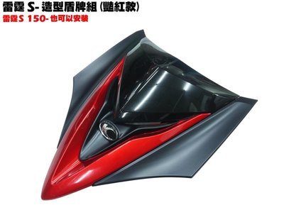 KYMCO 光陽 雷霆S150 原廠大盾牌組