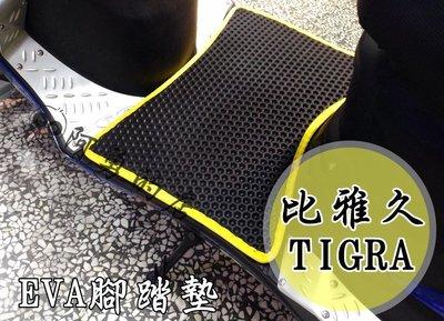 【阿勇的店】EVA六角格紋 鬆餅墊 機車踏墊 腳踏墊 可自選顏色 TIGRA MANY 彪虎 勁戰系列 勁豪 QC