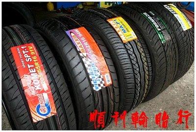 【順利輪胎】瑪吉斯 PRO R1/MS800/MAP1 195-60-15/195-55-15/205-55-16/215-55-17/215-45-17
