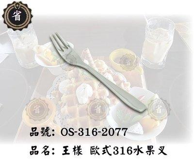 ~省錢王~ 王樣 歐式 水果叉  OS-316-2077 316不鏽鋼 不銹鋼餐具 餐叉 叉 叉子 廚房用品