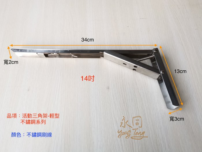 『YT五金』輕型 不鏽鋼 14吋 單支販售 摺疊 活動 三角架 L型支撐架 層板架 L架 彈簧支架 JC321ST