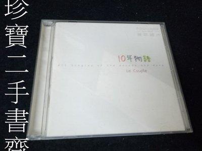【珍寶二手書齋CD3】10年物语 - ALL Singles of the decade and more