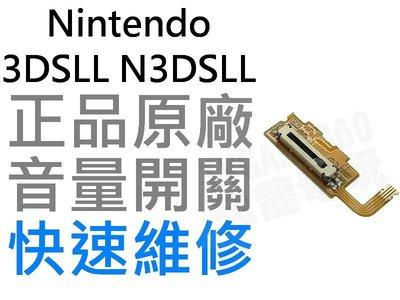 任天堂Nintendo 3DSLL N3DSLL N3DSXL 音量開關【台中恐龍電玩】