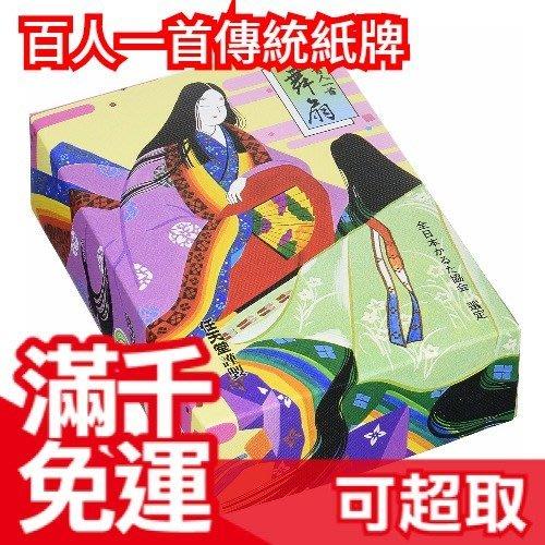 【舞扇】免運 日本 日本傳統 小倉百人一首 紙牌遊戲 50音片假名標音 和歌 ❤JP Plus+