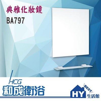 【HCG 和成牌】香格里拉系列 BA797 豪華化妝鏡+化妝鏡平台 (除霧功能) 浴鏡 浴室鏡 明鏡 衛浴鏡子