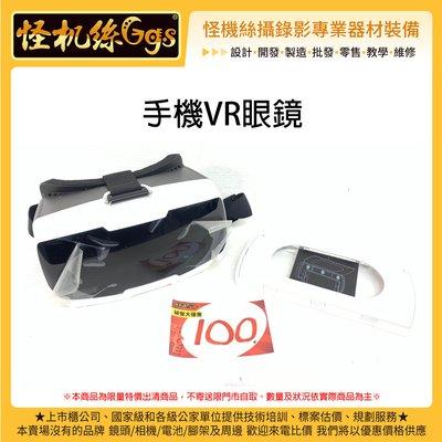 出清特價 展示 怪機絲 手機VR眼鏡 虛擬實境 影片 3D VR 手機