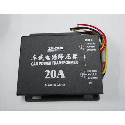 24V 轉 12V 20A 變壓器 24V卡車用 降壓器 音響 主機 無線電 供應器