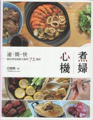 蟹子魚的家:二手書~野人~煮婦心機~芭娜娜~滿718元免運費