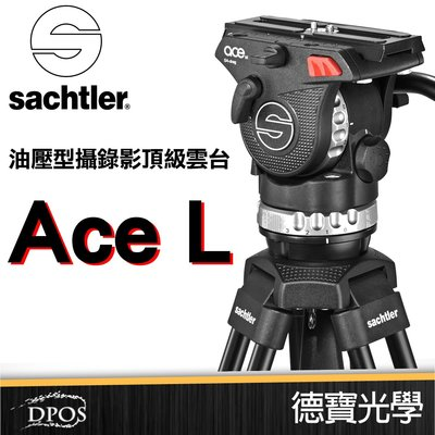 [德寶-高雄]Sachtler 沙雀 Ace L 德國油壓雲台 正成總代理 三年保固