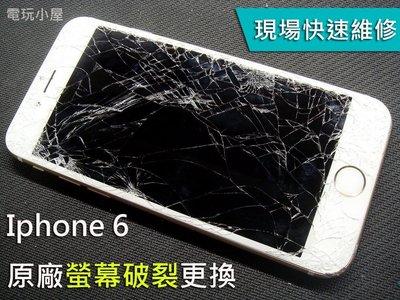 *三重iphone6維修* iphone6plus 玻璃破裂維修  iphone4s 5 5s 液晶破裂 現場維修