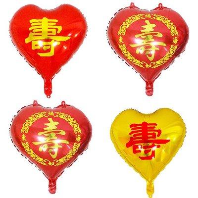 台中浪漫氣球屋~18吋 愛心壽字鋁箔氣球  生日會場布置 壽宴
