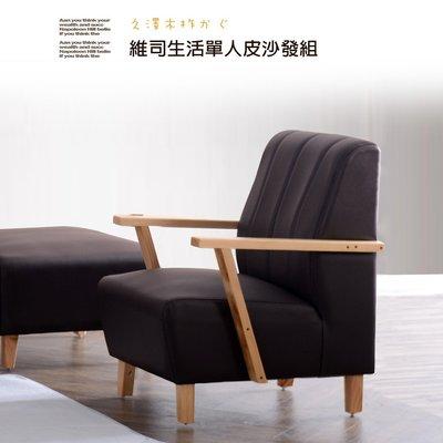 皮沙發【UHO】WF - 維司生活 單人透氣皮沙發 免運費