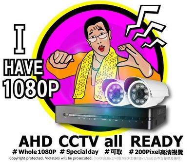 AHD 1080P百萬畫素 可取 高清...