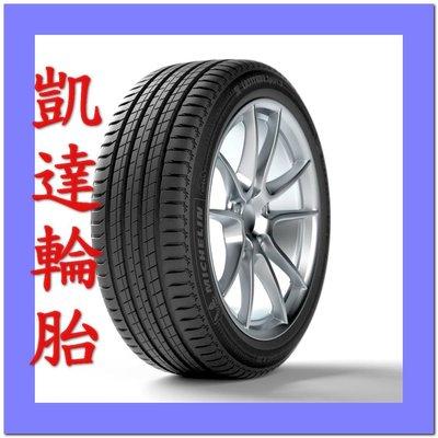 【凱達輪胎鋁圈館】米其林 Latitude Sport 3 255/50/19 255/50R19 休旅車胎 歡迎詢問