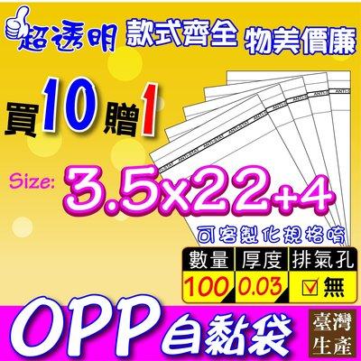 OPP自黏袋3.5x22+4【筷子】OPP透明袋自黏袋透明包裝袋包裝袋禮品袋糖果包裝袋餅乾包裝袋