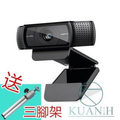 現貨出貨 原廠C930E / C930C HD【附發票送腳架、整線器】 羅技 C930 視訊攝影機 網路攝影機 視訊