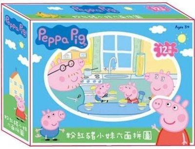 粉紅豬小妹 六面拼圖(12塊) 4×4cm立體方塊6面拼圖×12塊