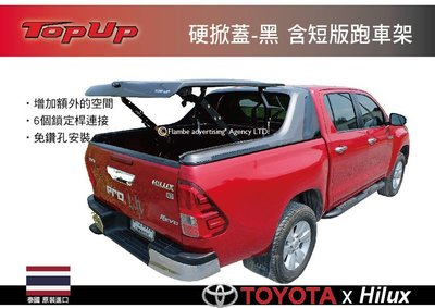 ||MyRack|| TopUp TOYOTA Hilux 硬掀蓋-可搭配原廠跑車 買硬掀蓋贈尾門緩降桿+省力桿