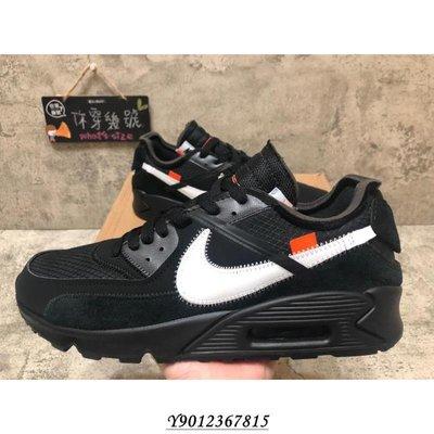 【你穿幾號】Off-White Nike Air Max 90 黑 聯名 慢跑 休閒 男 AA7293-001