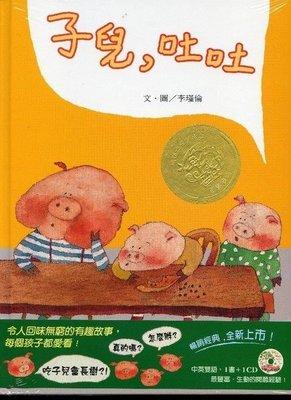 【文萱書城】信誼特價--子兒吐吐(新版附CD)