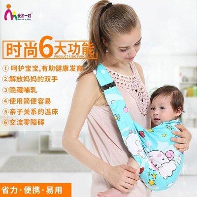 天才一叮嬰兒背帶單肩橫抱寶寶喂奶背巾前抱兒童小孩抱巾四季